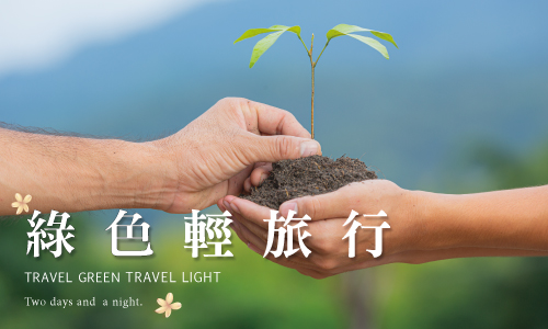 Travel Green·Travel Light 綠色輕旅行