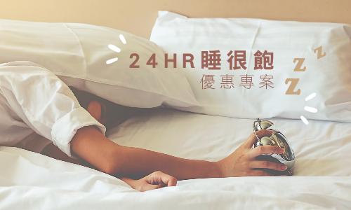 24HR睡很飽 ▶ 24小時入住優惠