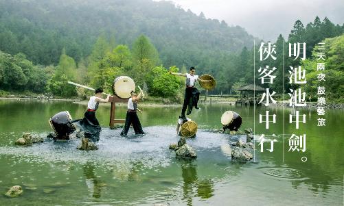 三天兩夜、明池池中劍之旅▶入住免費遊明池、賞台南十鼓擊樂團表演