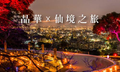 晶華x仙境之旅