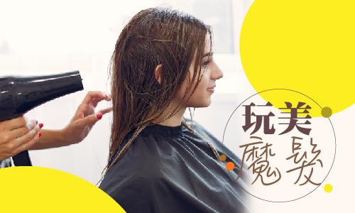 玩美魔髮 ▶ 入住贈網美最愛台式沙龍洗髮