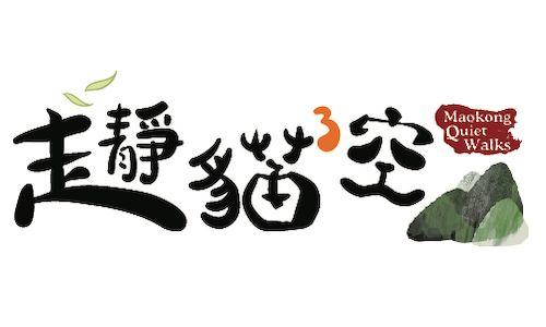 【走靜貓空 親子遊】優惠住宿專案