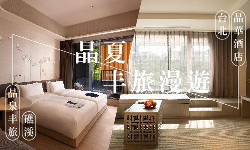 台北晶華酒店 x 礁溪晶泉丰旅►晶夏。丰旅漫遊