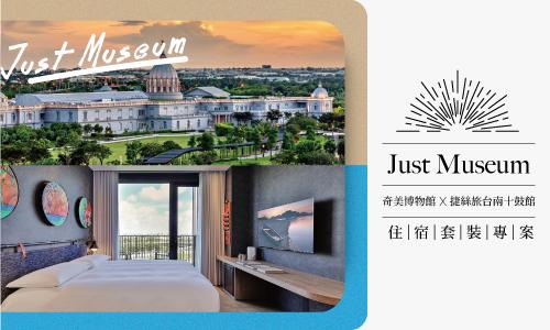 奇美博物館 x 捷絲旅台南十鼓館住宿套裝專案