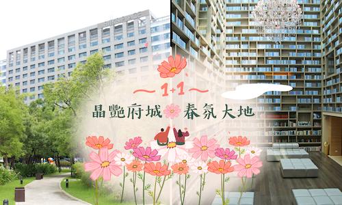 晶艷府城 春氛大地   台南晶英x大地酒店-聯賣專案
