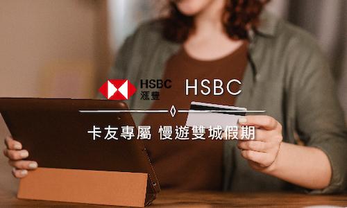 HSBC卡友專屬 連訂兩間▶ 慢遊雙城假期入住贈台北晶華住宿券
