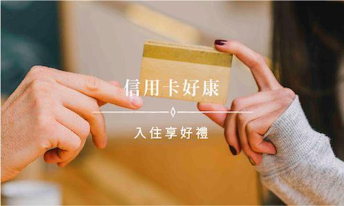 2020 銀行信用卡年度合作優惠