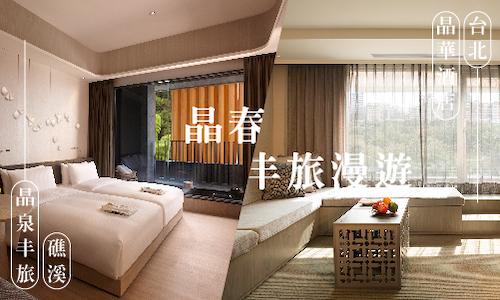 台北晶華酒店x礁溪晶泉丰旅►►晶春。丰旅漫遊