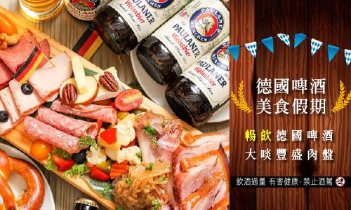 德國啤酒美食假期