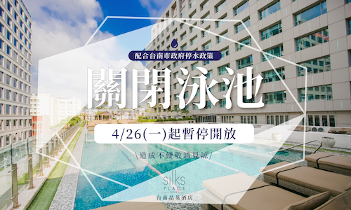 4/26起 四樓戶外泳池暫停開放