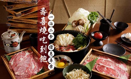 壽喜燒吃到飽 ► 一泊二食優惠