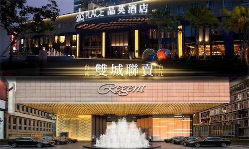 2021 台南晶英 X 台北晶華 雙城假期住房專案